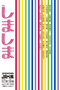 jam2006dm