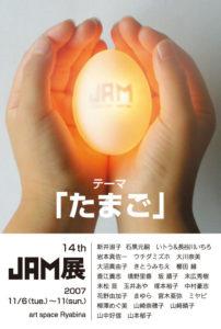 jam2007dm