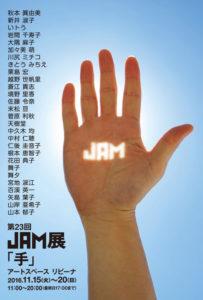 第23回JAM展DM